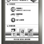Ридер Greenbook EZRead Touch с сенсорным экраном