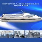Новое скоростное судно для пассажирского флота России