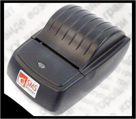 Вот такой он - принтер для SMS