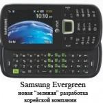 Samsung делает планету чище?